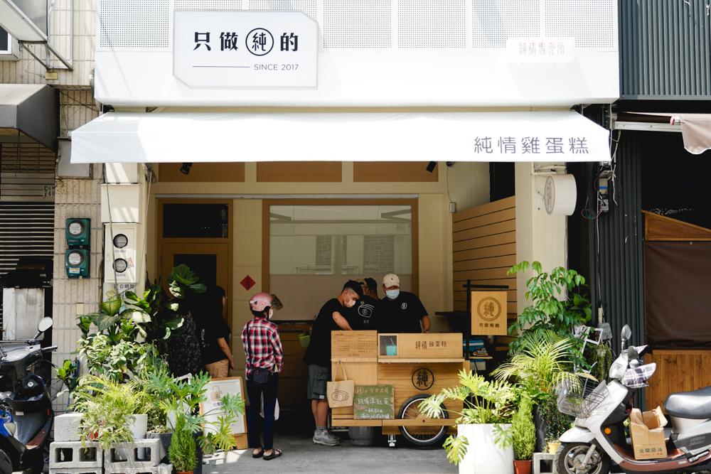嘉義甜點|純情專賣所:只做純的雞蛋糕,白淨招牌搭配清爽木質調,一瞬間來到日本街頭