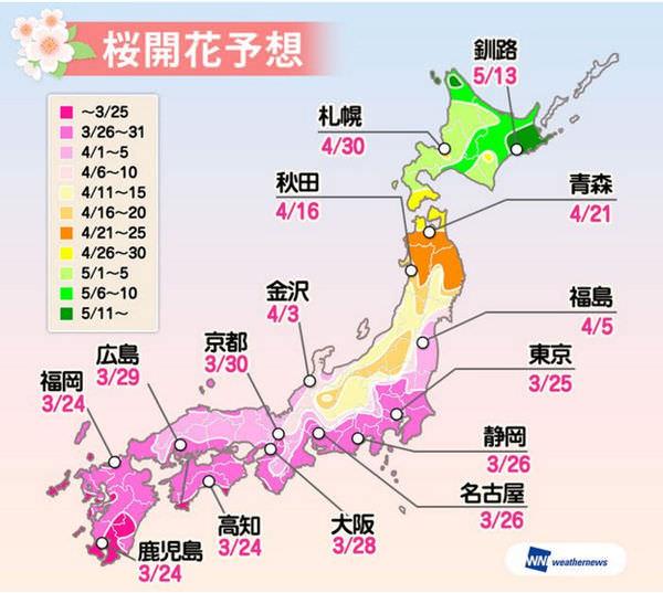 2017日本櫻花預測
