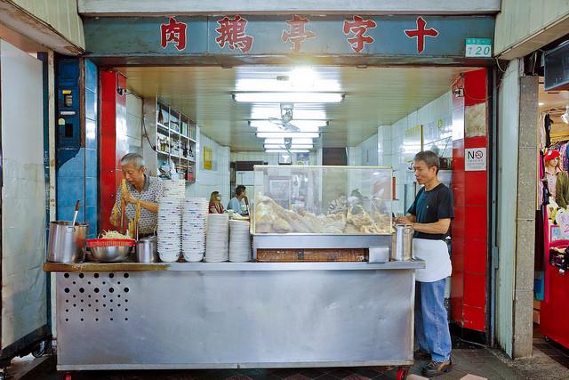 [食記] 香!甜!軟!嫩=>煙燻鵝肉 西門老店傳承好味道-十字亭鵝肉